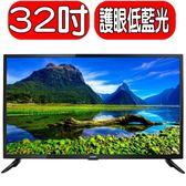 《再打X折可議價》CHIMEI奇美【TL-32A500】電視《32吋》