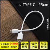 穩定快速【2A急速短線】25公分 安卓 TypeC 適用 三星 SONY HTC 夏普 華為 OPPO 充電線 傳輸線