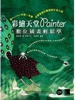 二手書博民逛書店《彩繪天堂Painter數位插畫輕鬆學》 R2Y ISBN:98