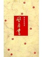 二手書博民逛書店 《風月書鴛鴦紋身》 R2Y ISBN:957331035X│張曼娟