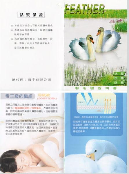 瑪東波希米亞羽絨被.90%羽絨.加強保暖.雙人尺寸.全程臺灣製造