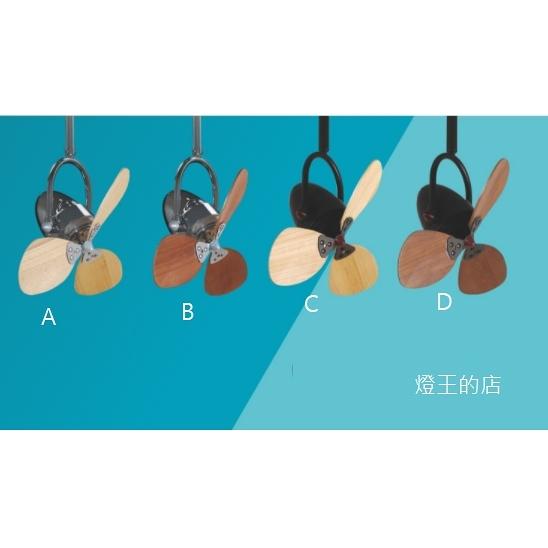 【燈王的店】芬朵精品吊扇 DC16吋吊扇 16吋FINO3系列-種子型 送基本安裝 16FINO3-SEED