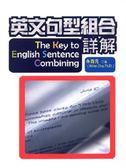 (二手書)英文句型組合詳解