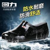 雨鞋/雨靴 上海回力男士水靴春秋款套鞋低筒雨鞋低筒男女膠鞋防潑水鞋雨靴 酷我衣櫥