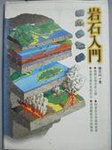 【書寶二手書T2/科學_MCU】岩石入門_陳文山, 台灣館