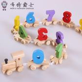 益智玩具兒童益智木質早教數字小火車玩具拖拉拼接數字玩具寶寶1-3歲聖誕狂歡好康八折