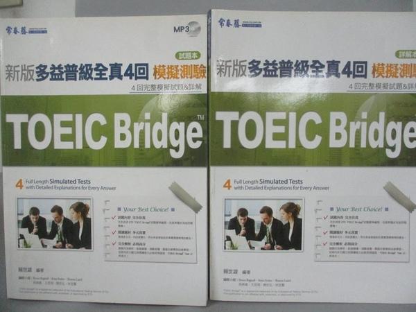 【書寶二手書T1/語言學習_WEB】TOEIC Bridge新版多益普級全真4回模擬測驗 試題本+詳解本 +1MP3_賴世雄