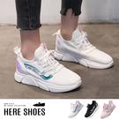 [Here Shoes] 4CM厚底 加厚乳膠鞋墊 雷射亮片 輕量化飛織透氣網布鞋面 運動休閒鞋-KN9033
