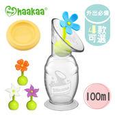 Haakaa 紐西蘭 第二代真空吸力集乳器100ml+ 小花瓶塞+防塵瓶蓋 外出優惠3件組《現貨/原廠公司貨》