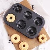 不粘6連甜甜圈模具大號6連空心圓形蛋糕模家用小面包模烘焙烤盤 【米娜小鋪】