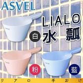 日本品牌【ASVEL】LIALO水瓢 B-5649