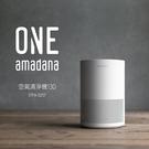 (加贈 捕蚊燈)ONE amadana 空氣清淨機 130 STPA-0207(公司貨原廠保固)