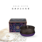 GOLD SUITE 經典淨白珍珠膏 15g 隔離霜 【PQ 美妝】