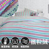 雙人床包(含枕套) 搖粒絨系列-民俗線條【極細超柔、可愛搖粒絨毛巾布】台灣製造