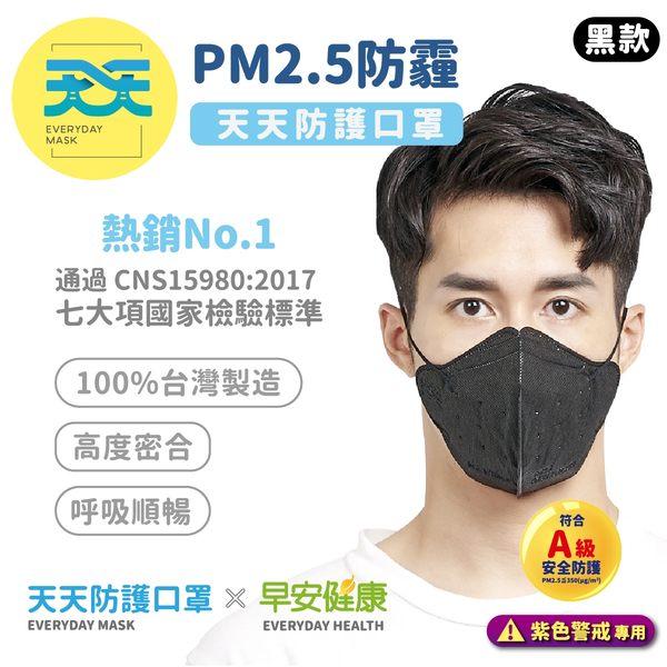 【天天X早安健康-PM2.5防霾口罩 ─ 紫色警戒專用】每盒10+1入超值組 1盒販售 早安健康聯名款