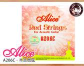 【小麥老師樂器館】【A899】 木吉他弦 Alice A206C 紅色 套弦 吉他套弦