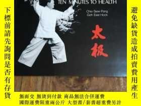 二手書博民逛書店T ai罕見Chi: Ten Minutes to Health