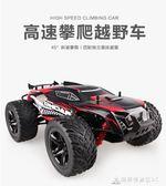 遙控車四驅越野車兒童玩具車男孩充電高速攀爬車漂移賽車遙控汽車 酷斯特數位3c YXS