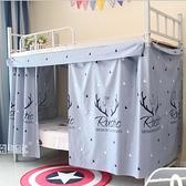 學生宿舍床簾布寢室上鋪下鋪韓式遮光布窗簾子【英賽德3C數碼館】