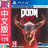PS4 毀滅戰士VFR(中文版,支援VR)