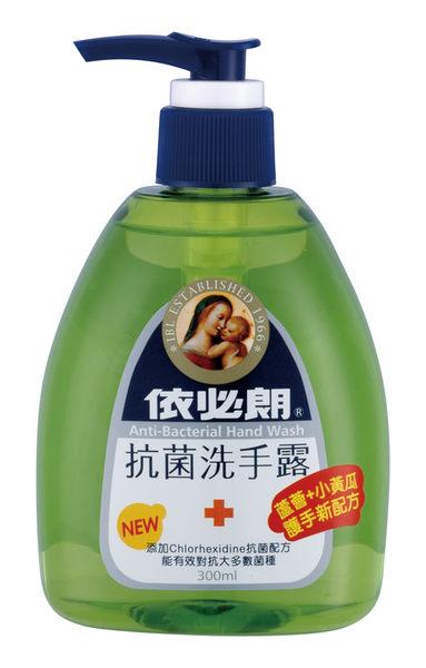 依必朗抗菌洗手露 蘆薈+小黃瓜護手新配方-300ml