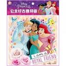 《 Disney 迪士尼 》迪士尼公主好古錐拼圖(A) / JOYBUS玩具百貨