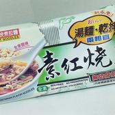 承昌素紅燒全麥快煮拉麵(全麥寬麵)/(純素)