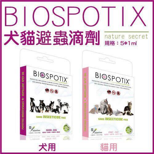 PetLand寵物樂園《BIOSPOTIX 葛蘭絲》法國原裝天然有機避免蟲蚤滴劑1ml x5支(貓用)