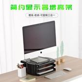 螢幕墊高架 台式電腦顯示器屏增高架底座桌面收納置物架辦公室筆記本電視支架 1色