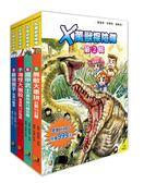 X萬獸探險隊第2輯套書(5~8集)