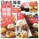 (即期商品) 日本北海道 小麥蛋糕粉 55g