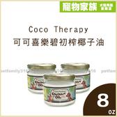 寵物家族-[效期202010-買一送二]Coco Therapy 可可喜樂碧初榨椰子油8oz