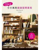 (二手書)來開店吧!小資創業:小小風格雜貨屋開業術