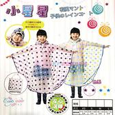 【我們網路購物商城】小星星兒童斗篷雨衣  雨衣 兒童 星星 斗篷
