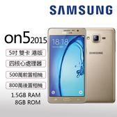 破盤 庫存福利品 保固一年 Samsung on5 2015版 8g 雙卡 黑白金 含運 特價:2550元