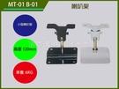 喇叭架 MT-01 B-01 LCD液晶/電漿..電視吊架.喇叭吊架.台製(保固2年)