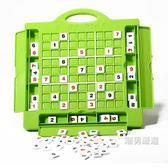 兒童桌遊兒童數字難題數獨游戲棋九宮格益智桌面玩具智力邏輯思維親子游戲xw