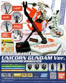 鋼彈模型 獨角獸 通用型支架 腳架  TOYeGO 玩具e哥