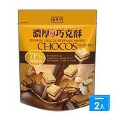 盛香珍濃厚雙味巧克酥145G【兩入組】【愛買】