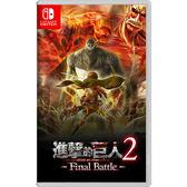 【預購NS】任天堂 Switch 進擊的巨人 2 -Final Battle-《中文版》
