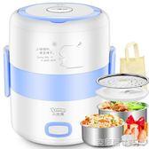 便當盒 雙層熱飯蒸煮便當桶帶電保溫飯盒可插電加熱上班族智慧全自動成人 克萊爾