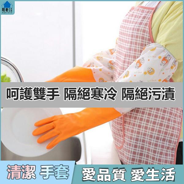廚房耐用家務清潔乳膠手套 加絨加厚防滑去污經久耐用洗碗洗衣服橡膠膠皮防水手套