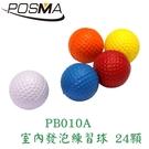 POSMA 高爾夫室內發泡練習球 24顆 PB010A