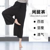 現代舞褲現代舞服裝舞蹈褲古典舞褲子女跳舞成人闊腿褲寬鬆練功褲 聖誕節禮物