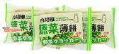 【吉嘉食品】白胡椒蔬菜薄餅 600公克,全素,產地馬來西亞 [#600]{VT1772}