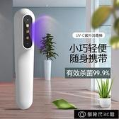 消毒燈 紫外線消毒燈行動式家用手持式led滅菌燈便攜充電式臭氧殺菌除螨