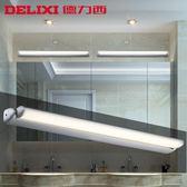 照明 LED鏡前燈洗手間浴室燈衛生間大角度可調節鏡前燈組合 探索先鋒