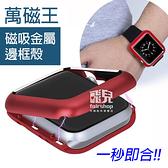 【妃凡】保護手錶!萬磁王磁吸金屬邊框殼 Apple watch 40mm 44mm 42mm 38mm 保護殼 198
