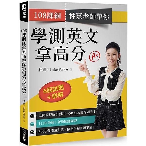 108課綱 林熹老師帶你學測英文拿高分:6回試題 詳解