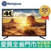 Westinghouse西屋55型4K液晶顯示器_含視訊盒DET-55A10K含配送到府+標準安裝【愛買】